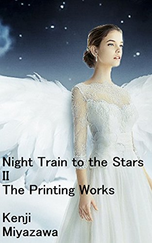 Night Train to the Stars II: The Printing Works : Annotated Edition: Learning to Read Japanese in Hiragana - YUI: Elementary Reading