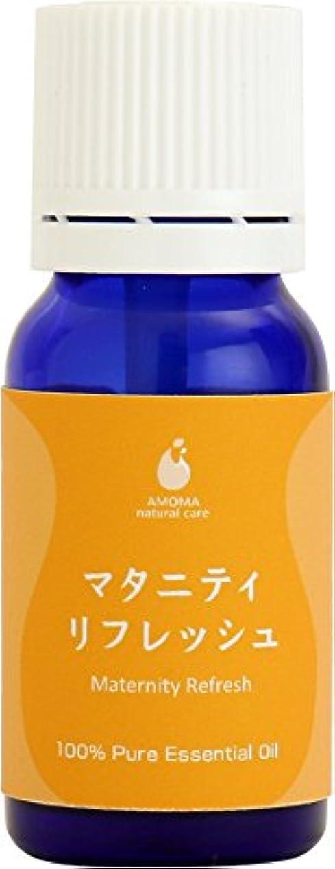 思想刈る香水AMOMA マタニティリフレッシュ 10ml ■つわり軽減?つわり対策アロマ