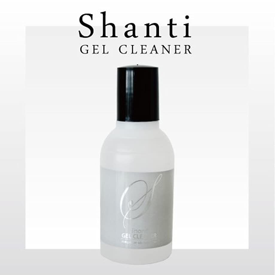 説得力のある深さイタリアのジェルネイル SHANTI GEL(シャンティジェル) ジェルクリーナー 120ml [ジェルネイル/ソークオフ/ジェルクリーナー/ジェルリムーバー/クリアジェル/カラージェル/SHANTI]