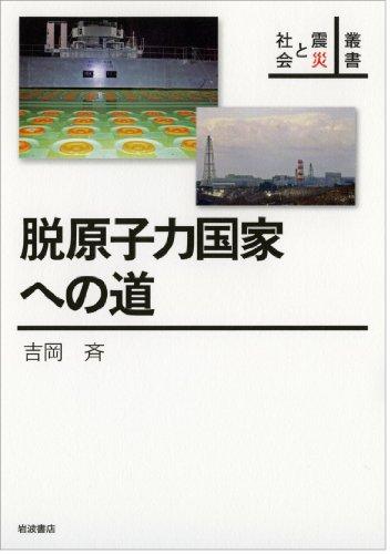 脱原子力国家への道 (叢書 震災と社会)の詳細を見る