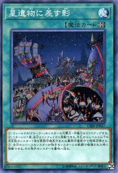 星遺物に差す影 ノーマル 遊戯王 サーキット・ブレイク cibr-jp057