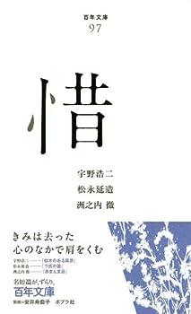 (097)惜 (百年文庫)