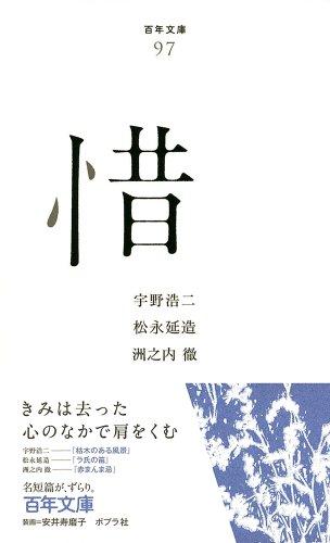 (097)惜 (百年文庫)の詳細を見る