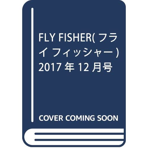 FLY FISHER(フライ フィッシャー) 2017年 12 月号 [雑誌]
