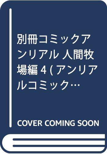 [新堂エル 坂崎ふれでぃ 種梨みや] 別冊コミックアンリアル 人間牧場編4