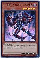 遊戯王/第10期/DP22-JP014 E-HERO シニスター・ネクロム【スーパーレア】