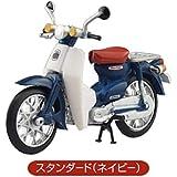 【スタンダード (ネイビー) 】 1/32 スーパーカブコレクション 色替え Ver.2