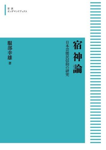 宿神論――日本芸能民信仰の研究 (岩波オンデマンドブックス)