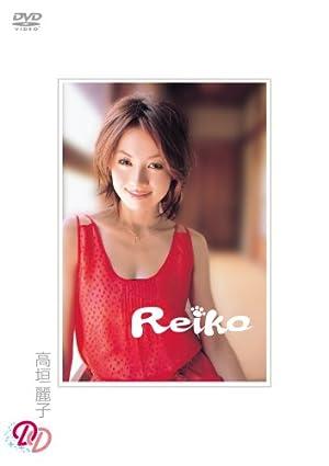 高垣麗子 Reiko [DVD]