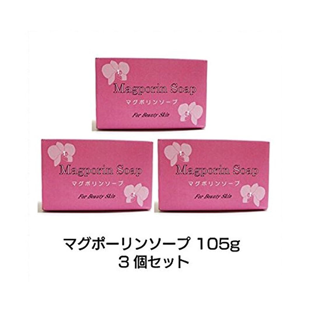飲食店スクリュー意識マグポーリンソープ 3個セット(105g×3個)麦飯石配合の無添加洗顔石鹸