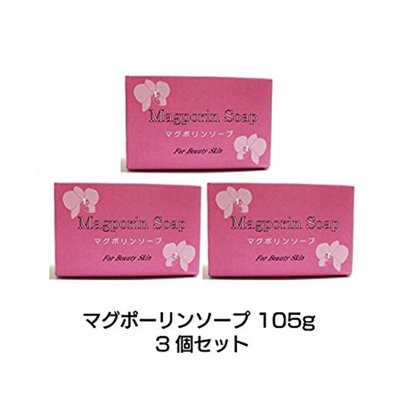祭り輝度値下げマグポーリンソープ 3個セット(105g×3個)麦飯石配合の無添加洗顔石鹸