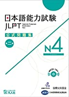 日本語能力試験公式問題集 第二集 N4