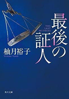 最後の証人 「佐方貞人」シリーズ (角川文庫)