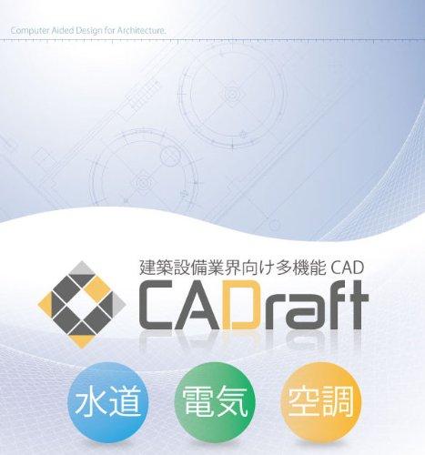 CADraft 〜建築設備業界向け多機能CAD〜