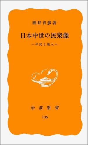 日本中世の民衆像―平民と職人 (岩波新書)の詳細を見る