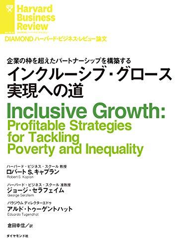 インクルーシブ・グロース実現への道 DIAMOND ハーバード・ビジネス・レビュー論文