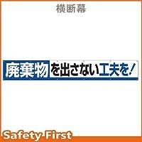 【ユニット】横断幕 廃棄物を出さない工夫を! [品番:352-12]