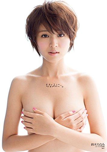 鈴木ちなみファースト写真集 ちなみに…。