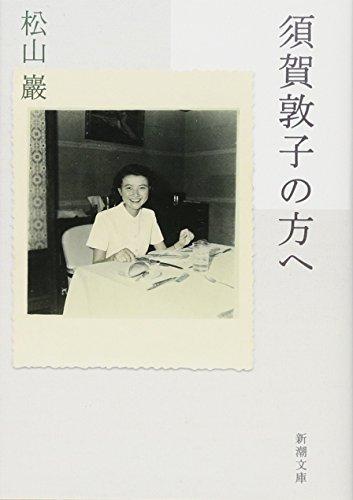 須賀敦子の方へ (新潮文庫)
