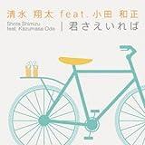 Get Over U♪清水翔太のCDジャケット