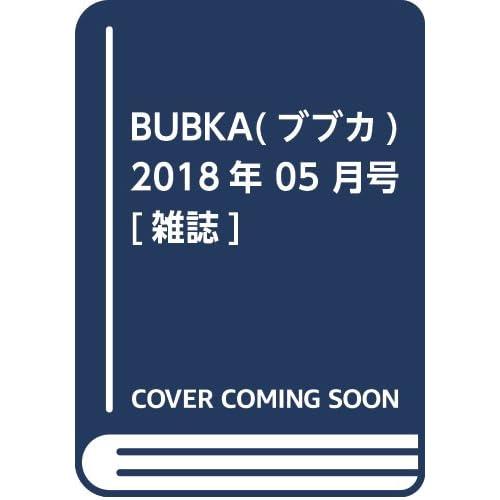 BUBKA(ブブカ) 2018年 05 月号 [雑誌]