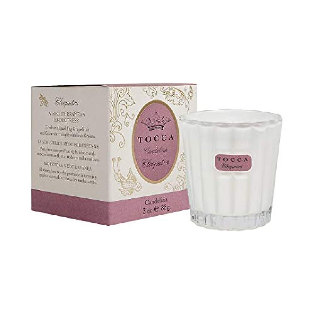 光沢のある固有の公然とトッカ(TOCCA) キャンデリーナ クレオパトラの香り 約85g (キャンドル ろうそく フレッシュでクリーンな香り)