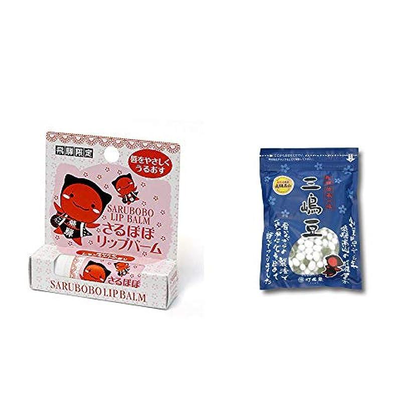 [2点セット] さるぼぼ リップバーム(4g) ?飛騨 打保屋 駄菓子 三嶋豆(150g)