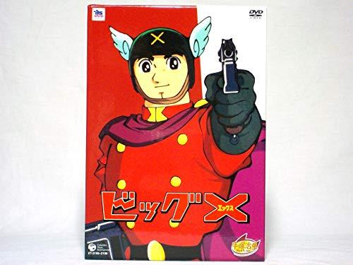 ビッグX BOX [DVD]