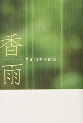 香雨―片山由美子句集の詳細を見る