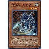 遊戯王カード 六武衆-ヤリザ STON-JP009N