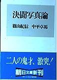 決闘写真論 (朝日文庫)