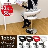 昇降式ダイニングバーチェア(カウンターチェア) Tobby 座面張り材:合成皮革/合皮 座面360度回転 ホワイト(白)