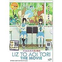 LIZ TO AOI TORI THE MOVIE - COMPLETE ANIME MOVIE DVD BOX SET [並行輸入品]