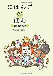 にほんごのほん Beginner: Easiest Japanese Textbook For Non-Japanese Children. If you don't know where to start, s