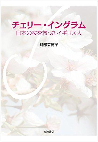 チェリー・イングラム――日本の桜を救ったイギリス人の詳細を見る