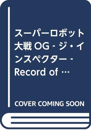 スーパーロボット大戦OG‐ジ・インスペクター‐Record of ATX Vol.3 BAD BEAT BUNKER