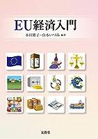 EU経済入門
