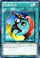【遊戯王カード】強制転移 SD19-JP025-N