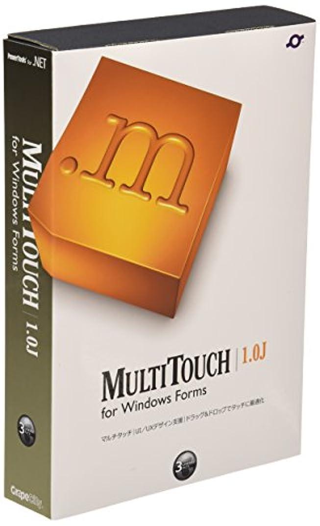 宣教師有彩色の摂氏度グレープシティ MultiTouch for Windows Forms 1.0J 3開発L