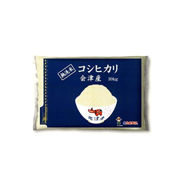 【精米】【Amazon.co.jp限定】会津産 ...の商品画像