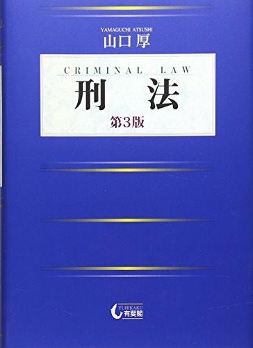 刑法 第3版