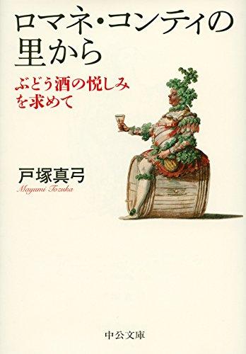 ロマネ・コンティの里から - ぶどう酒の悦しみを求めて (中公文庫)