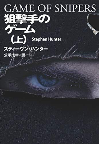 狙撃手のゲーム(上) (扶桑社BOOKSミステリー) Kindle版