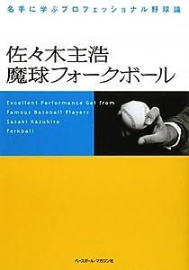 佐々木主浩魔球フォークボール (名手に学ぶプロフェッショナル野球論)