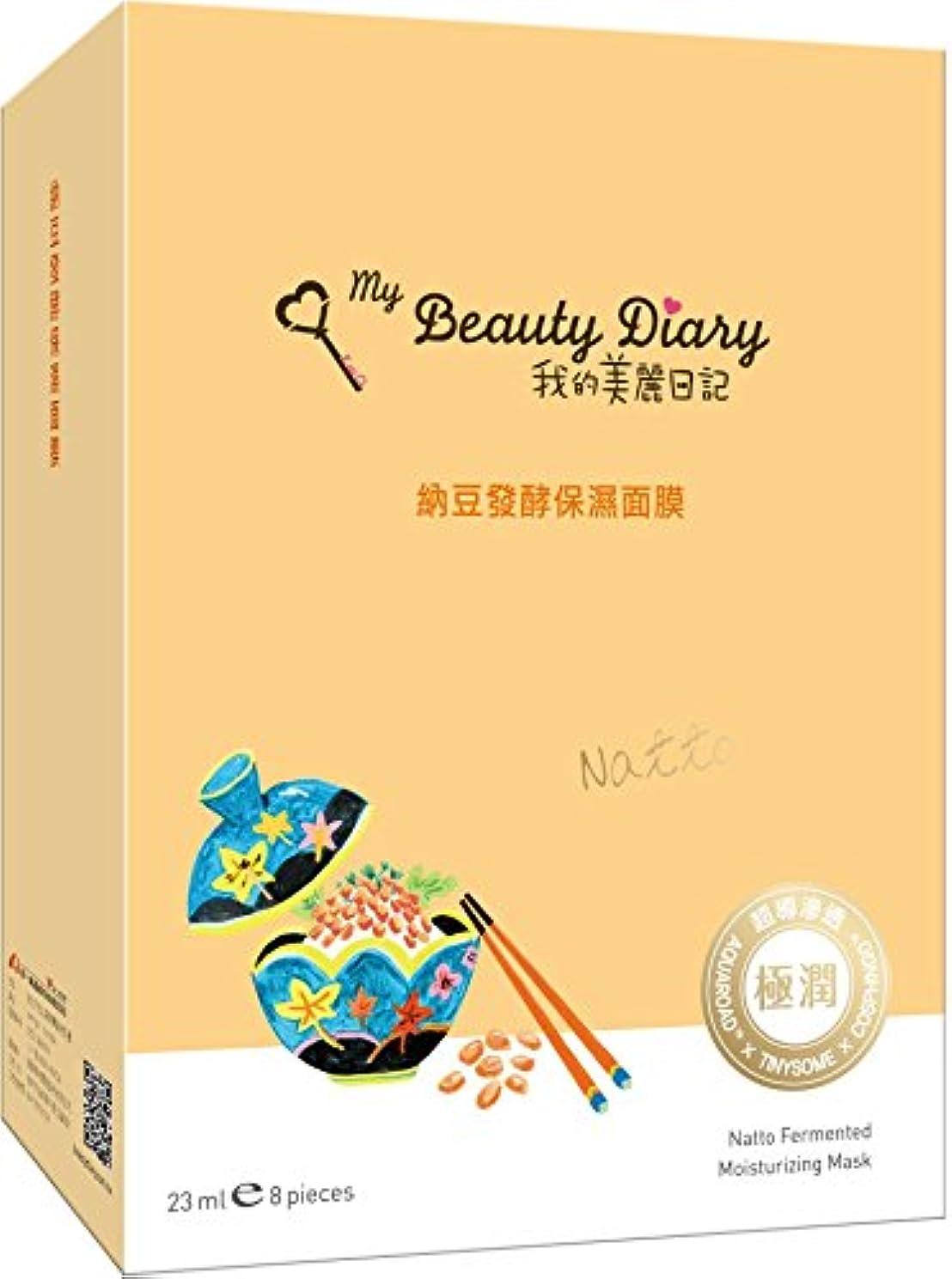 保護する申し立てられた標準我的美麗日記 [私のきれい日記] Mask - Natto Fermented Moisturizing (Nourishing) 8pcs並行輸入品