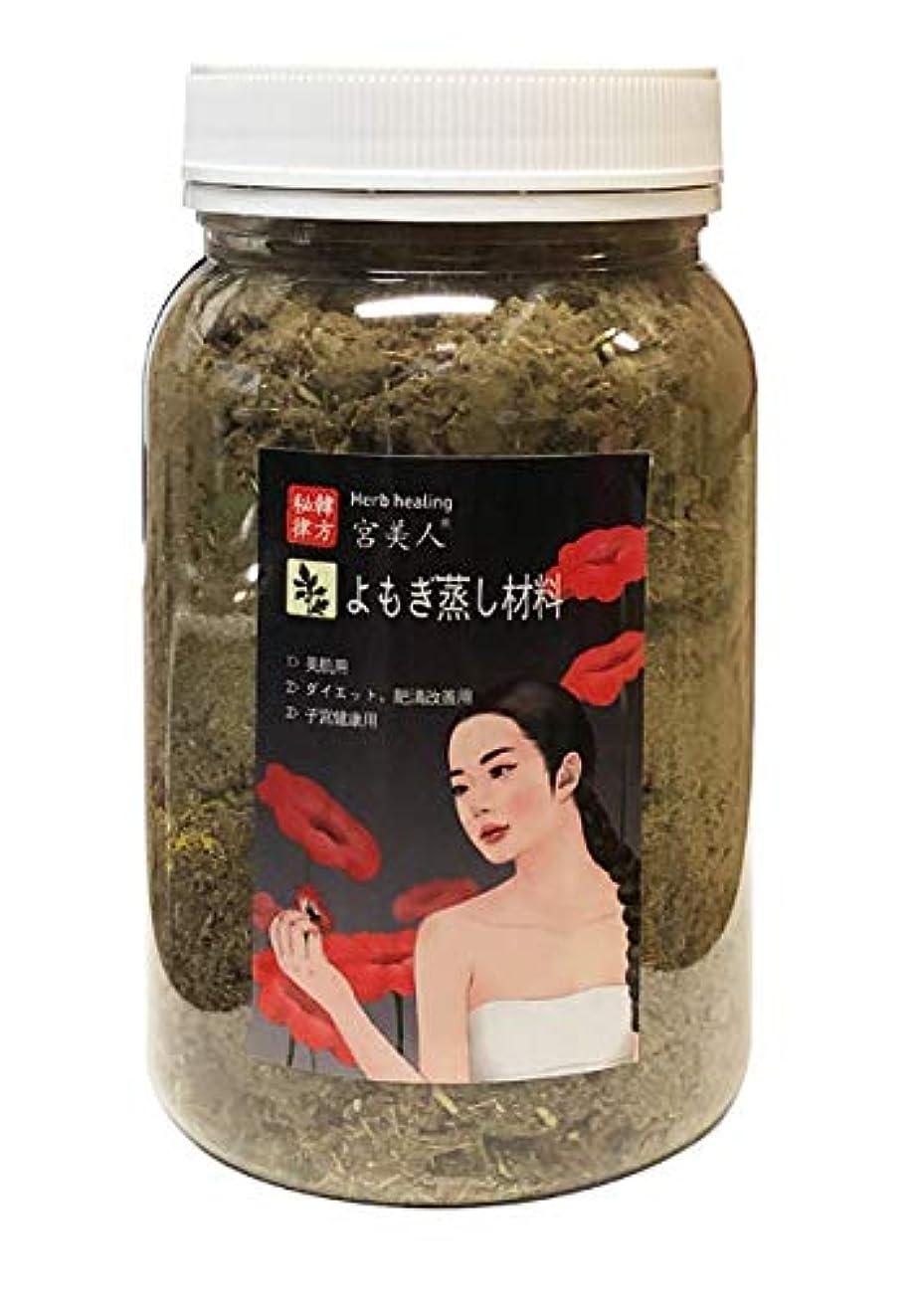 おばあさん計画的ポイント韓方草ヨモギなど8種類の粉末、ヨモギ蒸し粉末材料 子宮健康管理用230グラム
