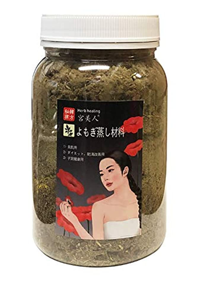 支援手荷物追放する韓方草ヨモギなど8種類の粉末、ヨモギ蒸し粉末材料 子宮健康管理用230グラム