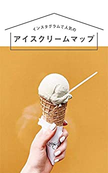 [藤田啓介]のインスタグラムで人気のアイスクリームマップ