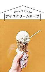 インスタグラムで人気のアイスクリームマップ