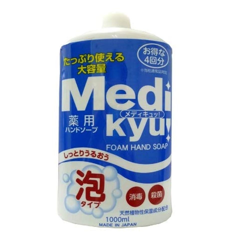 消費バイナリ羽ロケット石鹸 メディキュッ! 薬用ハンドソープ 泡タイプ 大型ボトル 詰替用 1000ml